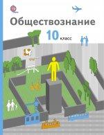 Обществознание. Базовый уровень. 10кл. Учебник. Изд.2