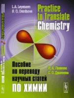 Practice to Translate Chemistry: Пособие по переводу научных статей по химии