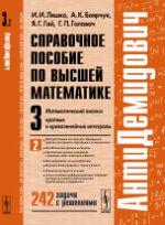 АнтиДемидович. Т.3. Ч.2: Кратные и криволинейные интегралы. Справочное пособие по высшей математике. Математический анализ