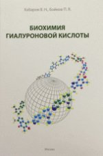 Биохимия гиалуроновой кислоты