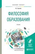 Философия образования. Учебник