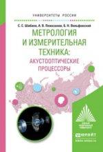 Метрология и измерительная техника: акустооптические процессоры. Учебное пособие