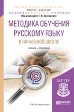 Методика обучения русскому языку в начальной школе. Учебник и практикум