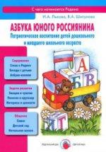 Азбука юного россиянина
