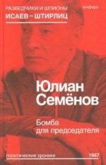 Юлиан Семенович Семенов. Бомба для председателя