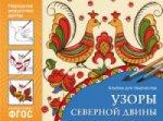Альбом для творчества. Узоры Северной Двины. Народное искусство - детям. ФГОС