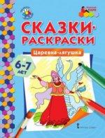 Царевна-лягушка 6-7 лет /сост.Печерская