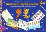 Мозаичный парк Играем и рисуем вместе! Развивающая тетрадь для работы в паре 6-7лет ФГОС /Каралашвили (РС)