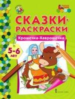 Крошечка-Хаврошечка 5-6 лет /сост.Печерская
