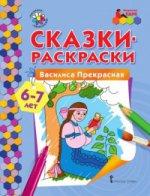 Сказки-раскраски Василиса Прекрасная 6-7 лет