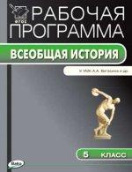 История Древнего мира 5кл УМК Вигасина