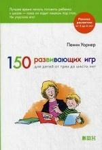 150 развивающих игр для детей от трех до шести лет. 3-е изд