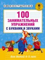 100 занимат. упр. с буквами и звуками д/детей 4-5л