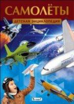 Самолеты. Детская энциклопедия