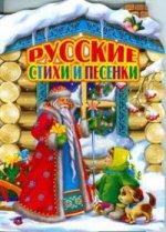 НГ Русские стихи и песенки