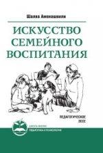 Искусство семейного воспитания 8 изд (обл)