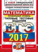 ЕГЭ 2017 Математика Тип тест. задания. Профиль ОФЦ