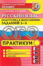 **ОГЭ 2017 Русский язык. Задания части 2-5