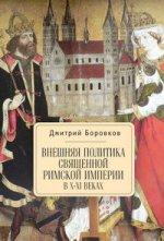 Дмитрий Боровков. Внешняя политика Священной Римской империи в X-XI веках