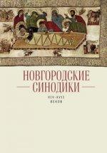Новгородские синодики XIV-XVII веков