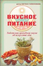 Вкусное питание.Тибетская врачебная наука об иск