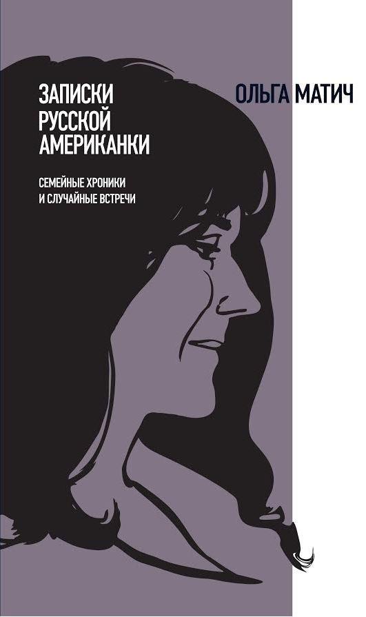 Записки русской американки: Семейные хроники и случайные встречи