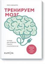 Тренируем мозг. Тетрадь для развития памяти и интеллекта № 1