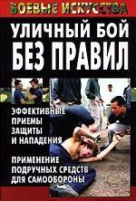 Уличный бой без правил: эффективные приемы защиты и нападения. Применение подручных средств для самообороны