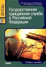 Государственная гражданская служба в Российской Федерации