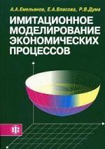 Имитационное моделирование экономических процессов