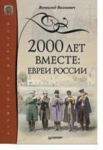 2000 лет вместе: евреи России