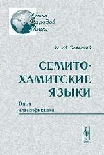 Семито-хамитские языки. Опыт классификации