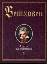 Сонаты для фортепиано. В 2 томах