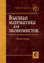 Высшая математика для экономистов: практикум