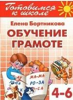Обучение грамоте. Для детей 4-6 лет