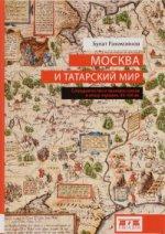 Москва и татарский мир