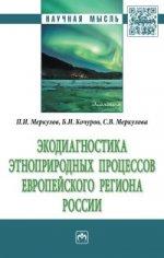 Экодиагностика этноприродных процессов европейского региона России