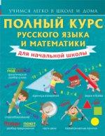 Полный курс русского языка и математики для нач.шк