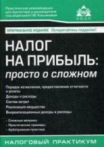 Налог на прибыль: просто о сложном (2 изд.)