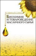 Биохимия и товароведение масличного сырья. Учебник, 7-е изд., стер