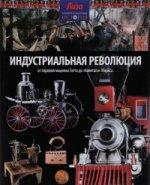 Индустриальная революция:От паровой машины Уатта