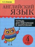 Английский язык 4кл Тетрадь для повторения и закр