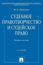 Судебное правотворчество и судейское право. Уч.пос.-2-е изд