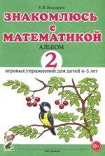 Знакомлюсь с математикой 4-5л.Альбом 2