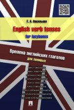 Е. А. Васильева. English verb tenses for lazybones. Времена английских глаголов для ленивых