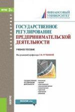 Государственное регулирование предпринимательской деятельности (для бакалавров). Учебное пособие