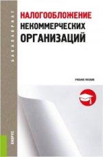 Налогообложение некоммерческих организаций (для бакалавров). Учебное пособие
