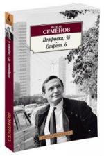 Юлиан Семенович Семенов. Петровка, 38. Огарева, 6