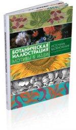 Ботаническая иллюстрация. Мотивы & идеи