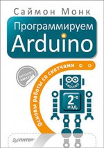Программируем Arduino: Основы работы со скетчами. 2-е издание